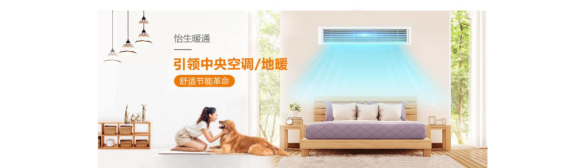 长沙中央空调,长沙中央空调安装,长沙家用中央空调